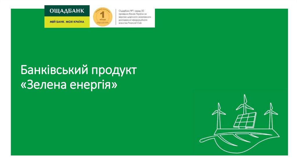 Кредитування на обладнання, що виробляє «зелену енергію» - Ощадбанк